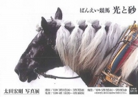 ohtahiroakigallery2010.jpg