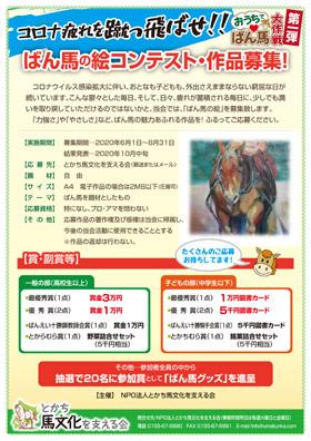 ばん馬の絵コンテスト・作品募集